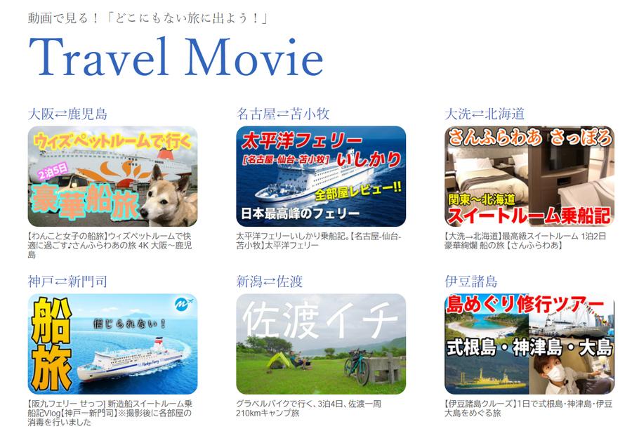 海事観光特設サイト表示画面:Travel Movie