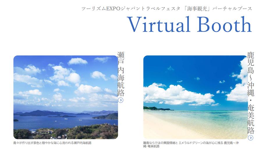 海事観光特設サイト表示画面:「ツーリズムEXPOジャパントラベルフェスタ」バーチャルブース