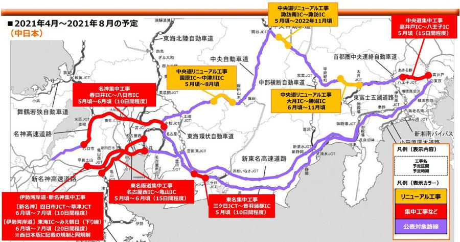 高速道路|工事規制|通行規制|2021年度|NEXCO中日本の工事規制(2021年4~8月)