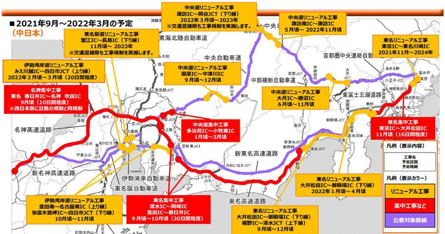 高速道路|工事規制|通行規制|2021年度|NEXCO中日本の工事規制(2021年9月~2022年3月)