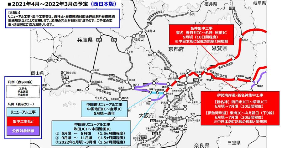 高速道路|工事規制|通行規制|2021年|NEXCO西日本の長期工事規制(2021年4月~2022年3月)