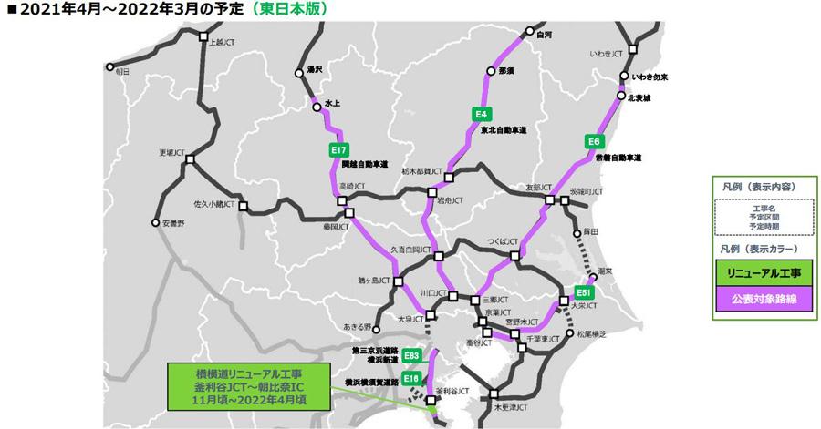 高速道路|工事規制|通行規制|2021年|NEXCO東日本の長期工事規制(2021年4~20212年3月)