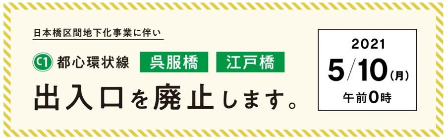 2021年5月10日、首都高速道路都心環状線の呉服橋出入口と江戸橋出入口が廃止される。