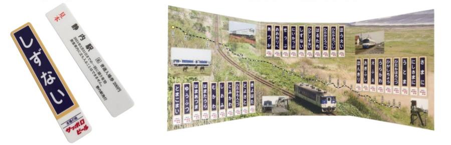 JR北海道の日高本線・鵡川~様似間「記念入場券」は、郵便で先行受付中。駅販売は2月26日から。