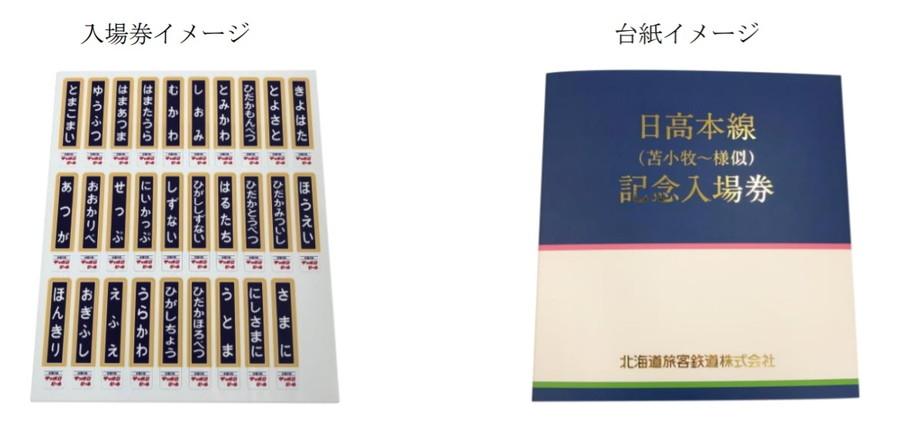 「日高本線記念入場券」:入場券と台紙イメージ図