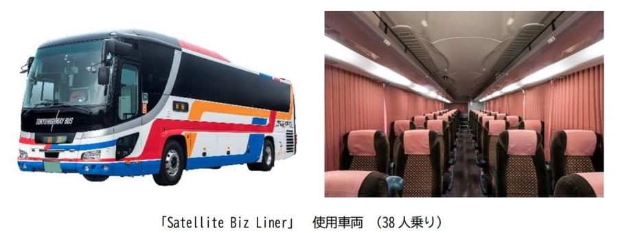 東急バスは2月16日から、シェアオフィスバス「Satellite Biz Liner」の実証運行を開始する。