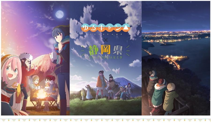 「ゆるキャン△」×静岡県特設サイトホーム画面
