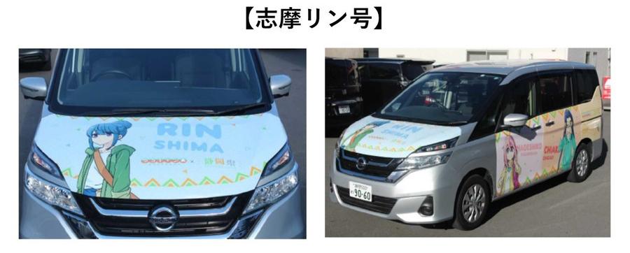 「ゆるキャン△」×静岡県ラッピングカー:志摩リン号 アップ(左)、全体(右)