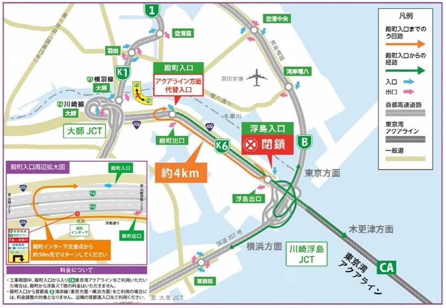 東京湾アクアライン・湾岸線 浮島入口 長期閉鎖の詳細図