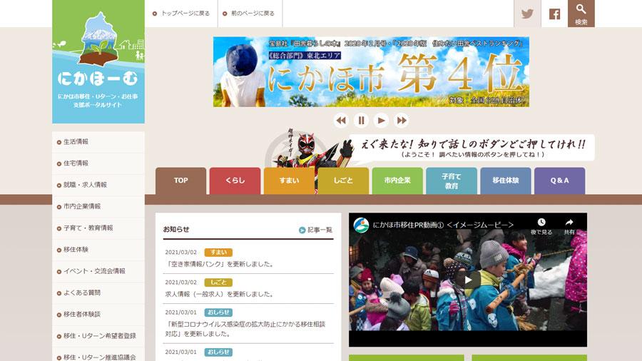 地方移住 秋田県 にかほ市 にかほーむ Aターン 地域情報発信サイト