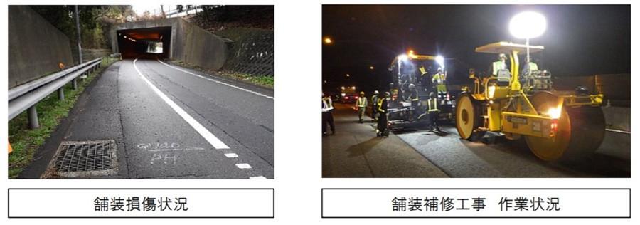 横横道・釜利谷JCT(上)舗装補修工事の様子