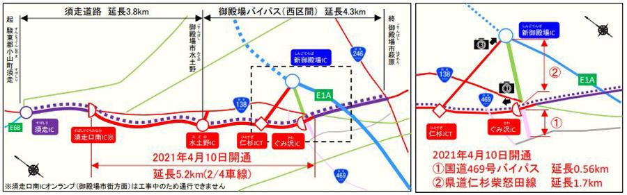 新東名高速|新御殿場IC|御殿場JCT|国道469号|県道仁杉柴怒田線|開通|開通区間の概要図