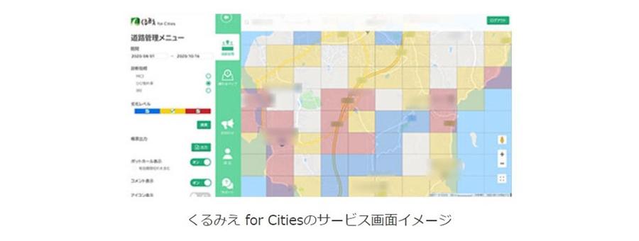「くるみえ for Cities」のサービス画面イメージ