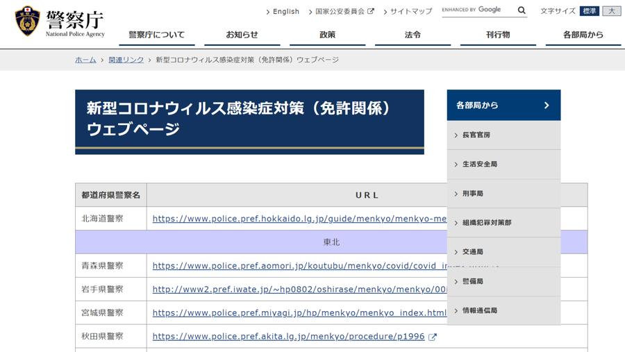 警察庁「新型コロナウィルス感染症対策(免許関係)ウェブページ」表示画面