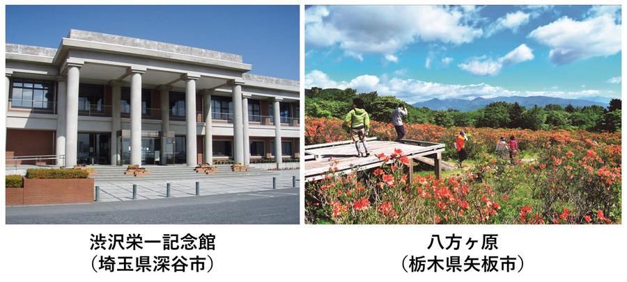 寄居・矢板北スマートICで行きやすくなる注目スポット:渋沢記念館(左)、八方ヶ原(右)