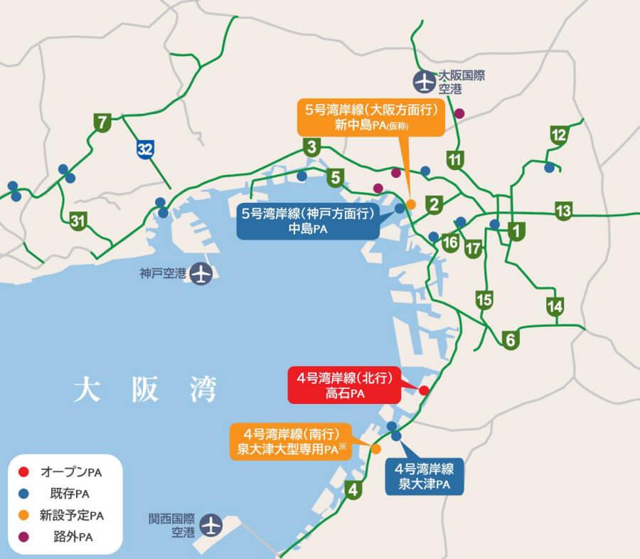 阪神高速の今後のPAの整備予定。4号湾岸線と5号湾岸線にひとつずつPAが設けられる予定だ。画像出典:阪神高速プレスリリース