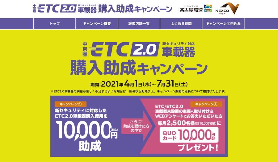NEXCO中日本、名古屋高速道路「中京圏ETC2.0車載器購入助成キャンペーンWEBサイト」トップ画面