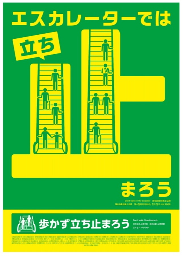 「歩かず立ち止まろうキャンペーン」ポスター
