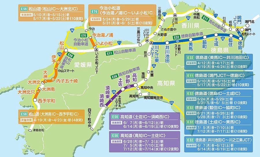 四国|高速道路|夜間通行止め|工事|規制|徳島道、松山道、高知道、今治小松道の工事概要