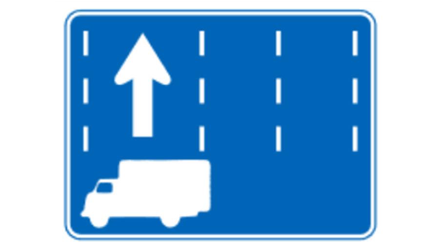 特定の種類の車両の通行区分|道路標識|規制標識