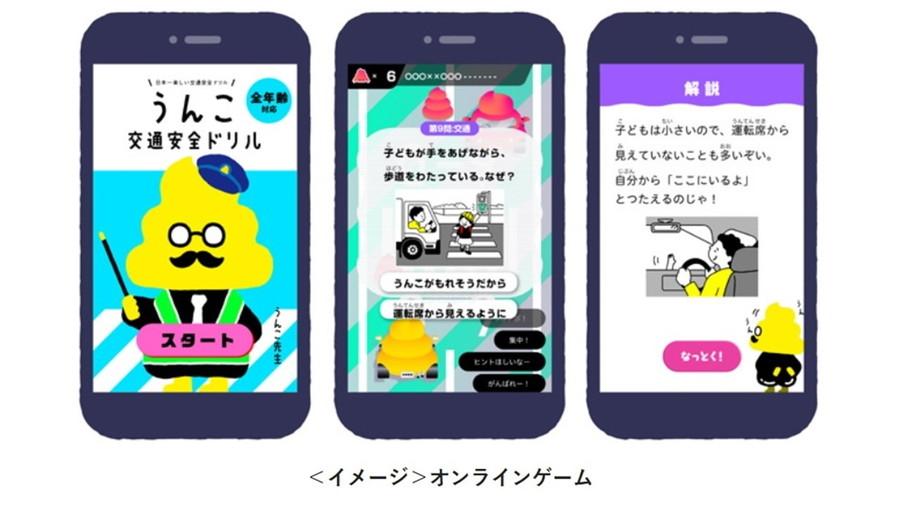 「うんこ交通安全ドリル オンラインゲーム」イメージ図