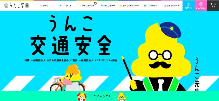 「うんこ交通安全」Webサイトトップ画