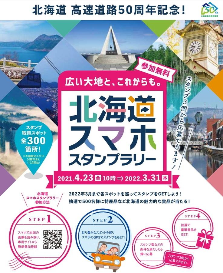 2021年4月23日~2022年3月31日、「北海道高速道路50周年記念! 北海道スマホスタンプラリー」が実施される。