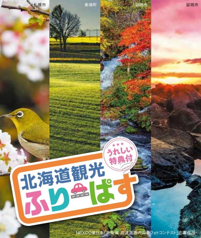 「北海道高速道路50周年記念! 北海道スマホスタンプラリー」では、「北海道観光ふりーぱす」とのタイアップも実施する。