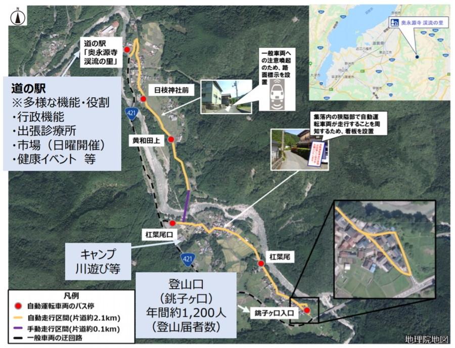 2021年4月23日から、全国2か所目となる中山間地域における道の駅などを拠点とした自動運転サービスが、道の駅「奥永源寺渓流の里」において本格導入される。
