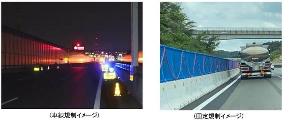 車線規制イメージ(左)、固定規制イメージ(右)