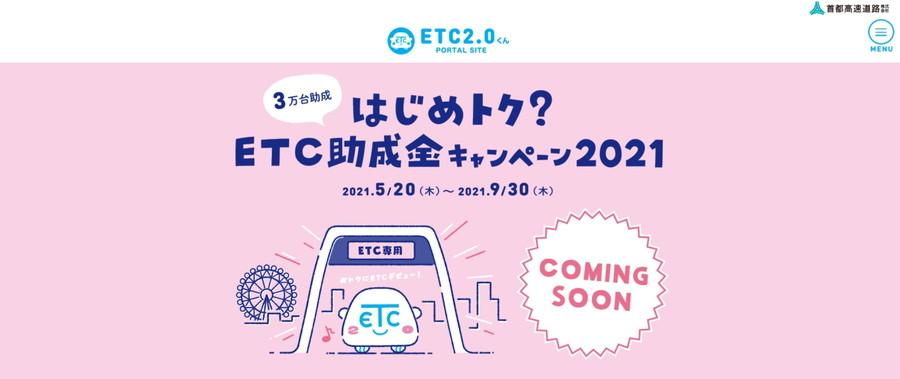 「はじめトク? ETC助成金キャンペーン2021」の特設サイト「ETC2.0くんPORTAL SITE」トップ画像