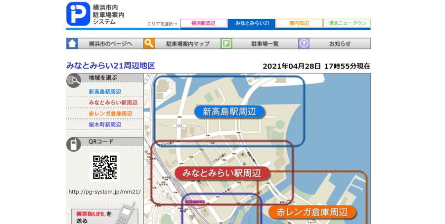 Webサイト「横浜市内駐車場案内システム」トップ画像