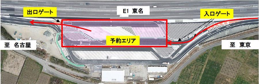 東名高速・豊橋PA(下)|駐車場予約システム|有料化|トラック|予約エリアの場所