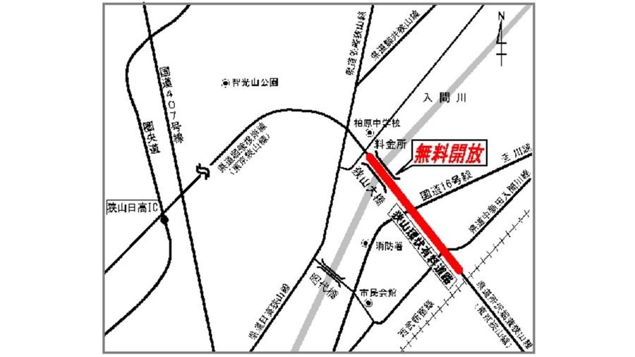 狭山環状有料道路の無料開放区間図