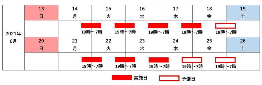 東富士五湖道路の夜間通行止めスケジュール表