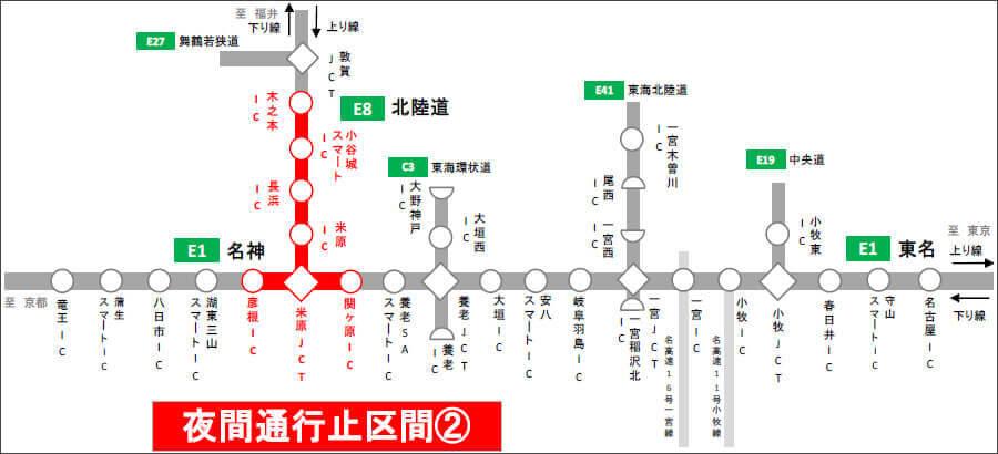 6月9日(水)20時から翌6時まで、NEXCO中日本のE1名神高速・関ヶ原IC~彦根IC(上下線)およびE8北陸道・米原JCT~木之本IC(上下線)で実施される夜間通行止め区間。出典:NEXCO中日本プレスリリース