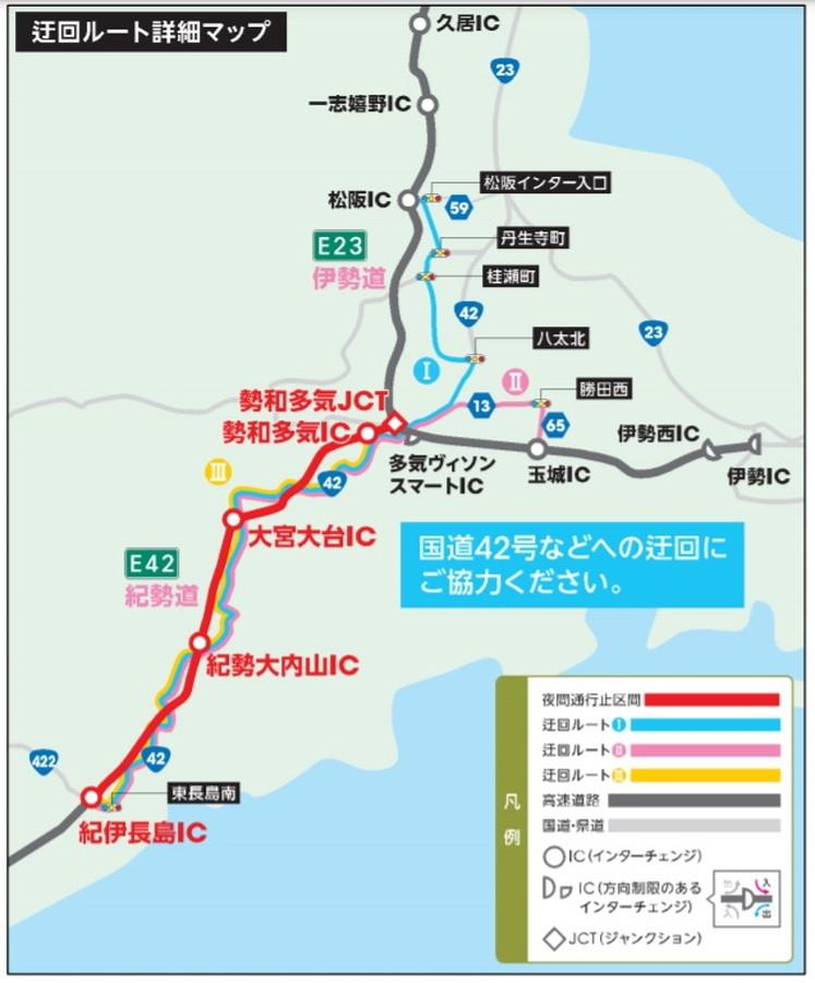 紀勢道・勢和多気JCT~紀伊長島IC間の迂回ルート案内図