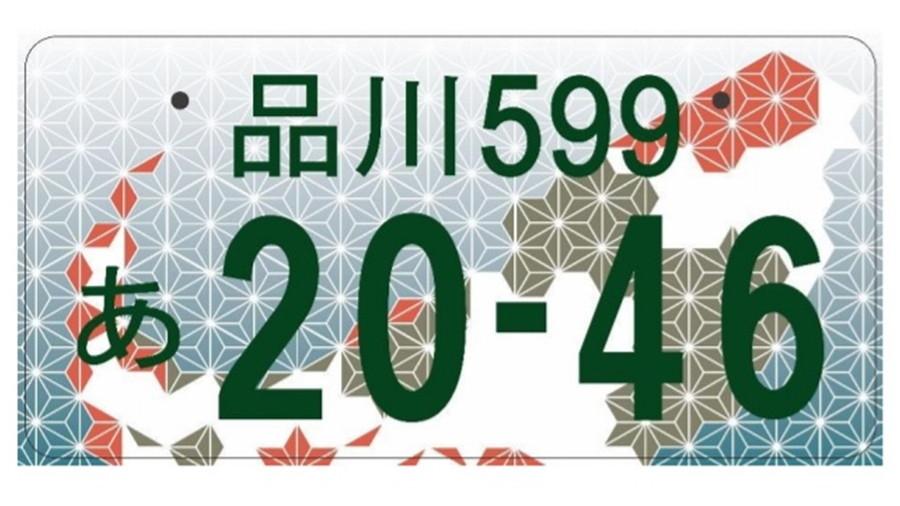 全国版図柄入りナンバープレート2次審査通過作品:Nishiki