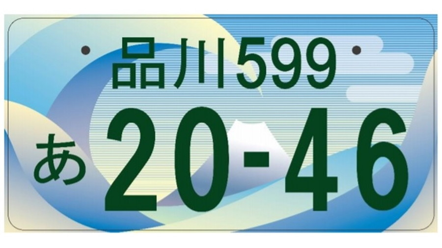 全国版図柄入りナンバープレート2次審査通過作品:新・冨嶽三十六景 -神奈川沖浪裏-