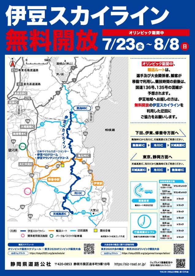 伊豆スカイライン無料開放区間図