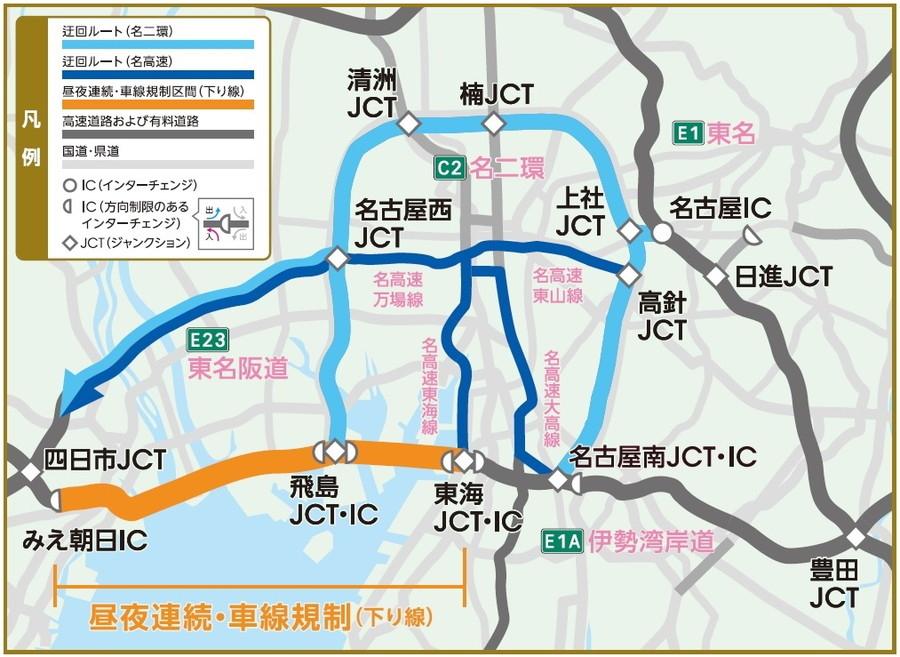 伊勢湾岸道・新名神集中工事にともなう規制区間図