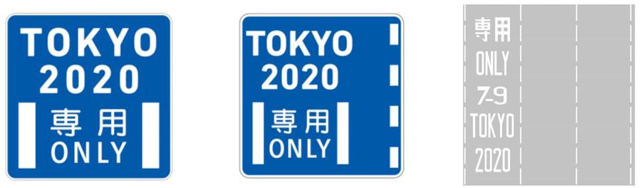 東京オリンピック・パラリンピック|東京五輪|2020|交通規制|大会関係車両等専用通行帯の標識|