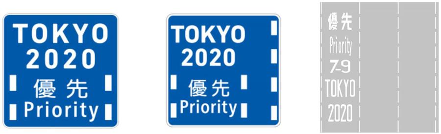 東京オリンピック・パラリンピック|東京五輪|2020|交通規制|大会関係車両等優先通行帯の標識|