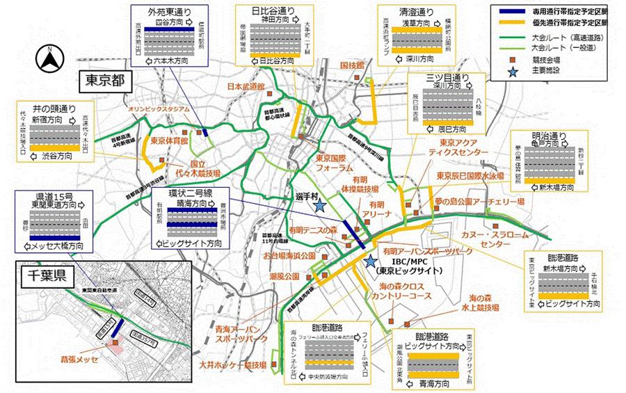 東京オリンピック・パラリンピック|交通規制|2020|大会関係車両|専用|優先|規制実施箇所