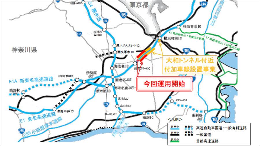 2021年7月14日6時から、東名高速の大和トンネルを含む横浜町田IC~海老名JCT間で工事中の付加車線の一部区間が運用を開始する。画像は、2016年2月4日に実施された「神奈川県渋滞ボトルネック検討WG」の第1回資料の一部が編集されたもの。出典:NEXCO中日本プレスリリース。