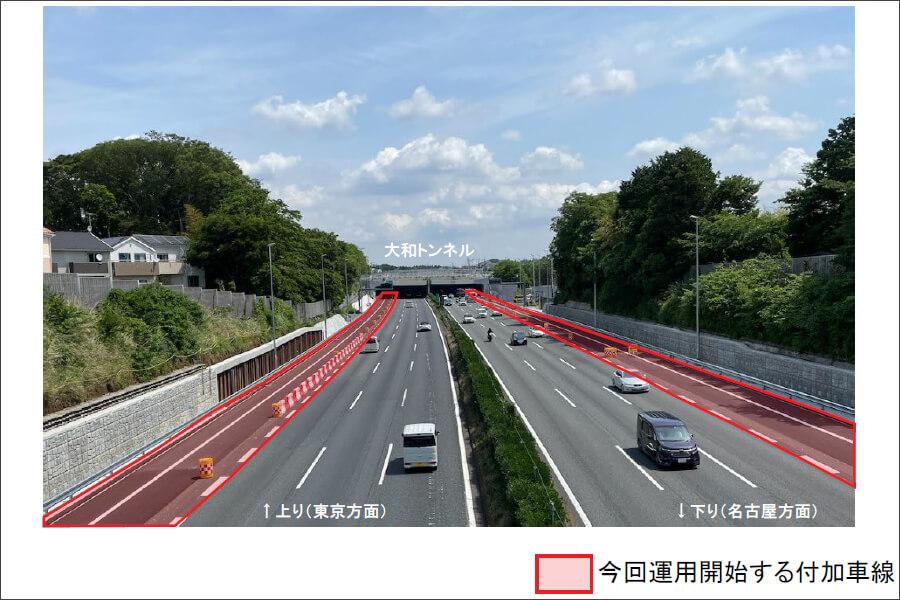 東名高速・大和トンネル付近の付加車線設置工事が済んだ区間の様子。出典:NEXCO中日本プレスリリース