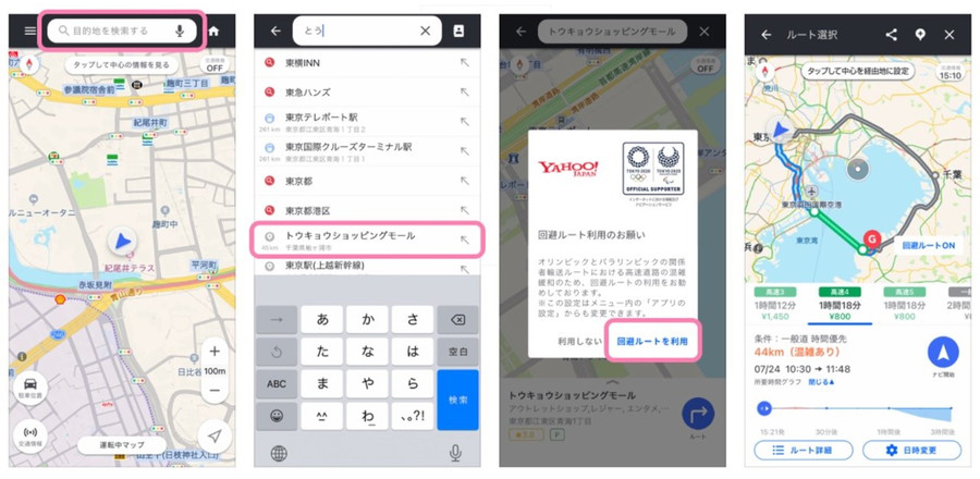 Yahoo!カーナビの機能表示イメージ図