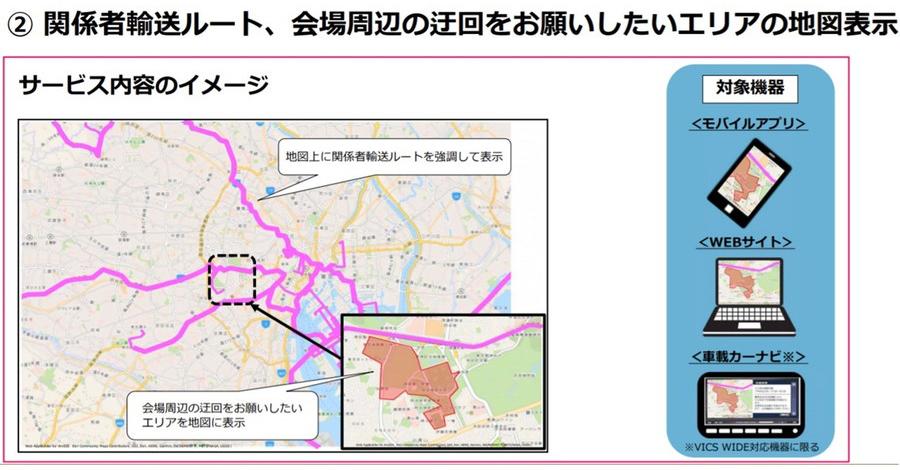 地図サイト・アプリ・車載カーナビでのサービス内容:関係者輸送ルート、会場周辺の迂回をお願いしたいエリアの地図表示