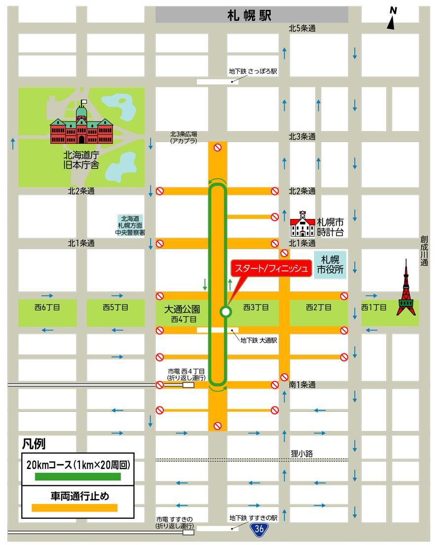 東京オリンピック|マラソン|競歩|交通規制|札幌|駅前通り|20km競歩の交通規制