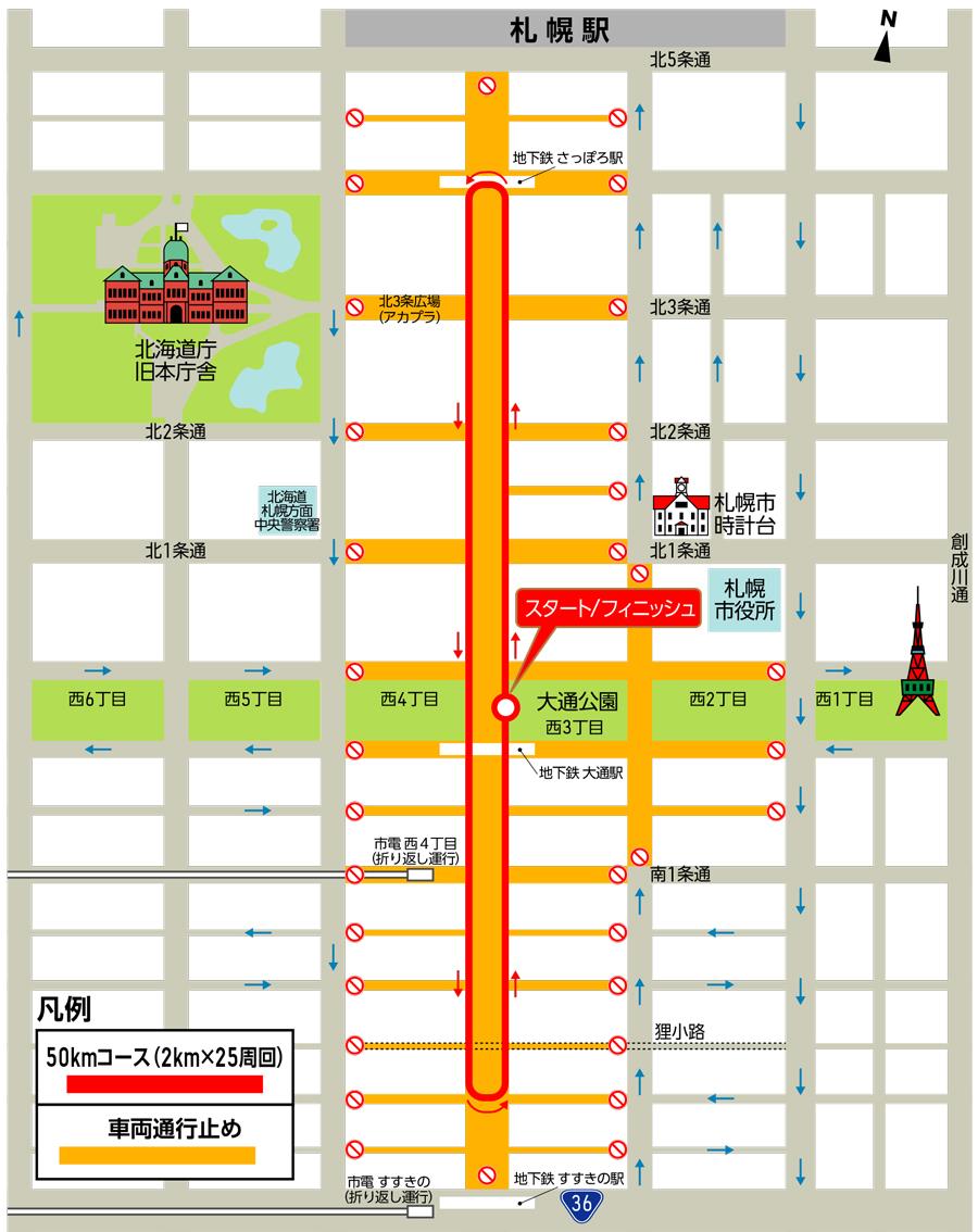 東京オリンピック|マラソン|競歩|交通規制|札幌|駅前通り|50km競歩の交通規制